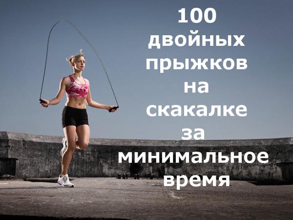 100 двойных прыжков за минимально короткое время.