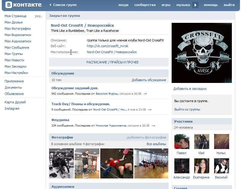 NordOst Crossfit — кроссфит в Новороссийске